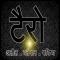 Tarot in Hindi