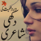 sad urdu poetry shayari