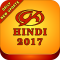 GK HINDI 2017- Current Affairs