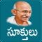 Mahatma Gandhi Quotes Telugu