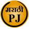 Marathi PJ (Marathi Jokes)