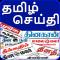 Tamil News India Newspapers