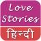 Love Stories Pyar Ki Kahaniya