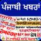 All Punjabi News Newspapers