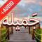 Dua Jamilah + Urdu (Offline)
