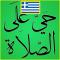 Greece Prayer Times Athan