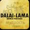 Dalai lama & Buddha quotes