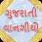 Gujarati Recipes Book