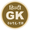 Hindi GK 2016-17