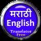 Marathi English Translation App