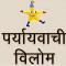 Paryayvachi