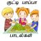 Tamil Rhymes - baby,video,songs,kids,rhymes,online