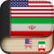English to Persian Dictionary - Learn English Free