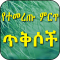 የተመረጡ ምርጥ ጥቅሶች Quotes in Amharic