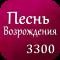 Pesn Vozrojdenia Russian Songs