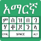 Amharic Keyboard - English to Amharic Typing input