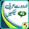 Urdu to Arabic Learning with Audio Offline & Free