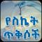Ethiopian Success Quotes in Amharic