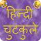 Hindi Jokes 2018