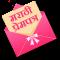 Marathi Prempatra- Love Letter