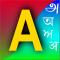 Azhagi Indic Keyboard