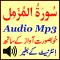 Surah Muzammil Voice Audio Mp3