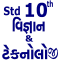 Science & Technology Std 10 (Gujarati)