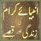 Qasas ul Anbiya Urdu Islamic book