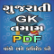 Gujarati Gk All PDF