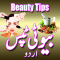 Beauty Tips New in Urdu - Nuskhay & Totkay