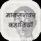 Mansarovar Hindi Story Book