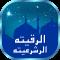 Al Ruqyah Al Shariah mp3 / mp4