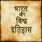 India and World History Hindi