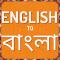 English to Bangla Translator : Bengali Dictionary