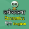 Economics GK Hindi English