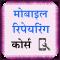 Advance Mobile Repairing Hindi