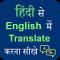 Hindi English Translation
