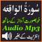 Surah Waqiah Good Audio Mp3