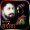 Marathi Photo Frame Editor