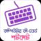 Computer Keyboard Shortcut Keys Computer Training