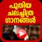 Latest Malayalam Songs 2019