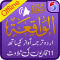 Surah Waqiah, Urdu Translation Mp3 Audio, Offline