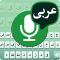Arabic Voice to text Keyboard - Speech to Text app