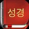 Korean Bible Offline