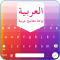 Easy Arabic Typing - English to Arabic Keyboard