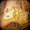 Bayanat (Audio & Video)