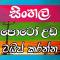 Photo Editor Sinhala