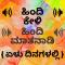 Learn Hindi through Kannada