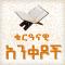Quran Verses Holy Quran App Amharic Version App