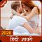 2020 Hindi Shayari Latest